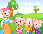 儿童英语故事The Three Little Pi